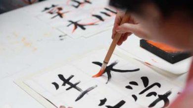 Photo of هل تعلم كم عدد الحروف اليابانية