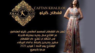 "Photo of المصمم ""خليلو الهنداوي"" يفتتح محل جديد بلوكس مول طنجة يوم الأحد 2 فبراير2020"