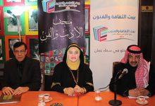 Photo of بيت الثّقافة والفنون يحتفي بعبّاس داخل حسن وسناء الشّعلان