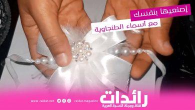 Photo of إصنعيها بنفسك مع أسماء الطنجاوية – الحلقة 1