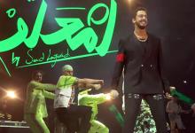 Photo of النجم المغربي سعد لمجرد يشعلها بدبي وجده 2020