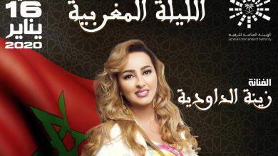 صورة زينة الداودية تستعد لحفل موسم الرياض من خلال مجموعة من المفاجئات
