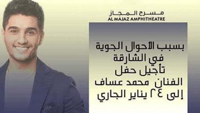 Photo of بسبب الأحوال الجوية في الشارقة  تأجيل حفل الفنان  محمد عساف إلى 24 يناير الجاري