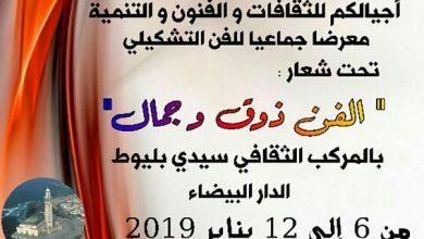 """Photo of الدار البيضاء تحتضن معرض """"الفن ذوق وجمال"""" لدعم الفن التشكيلي بالمغرب .. عبد المجيد رشيدي"""