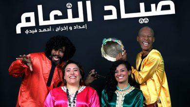 """Photo of فرقة """" مسرح كازبلانكا """" تعرض عملها المسرحي """" صياد النعام """""""