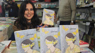 """Photo of يسرى طارق توقع روايتها الأدبية الواهمة"""" بمعرض الكتاب"""