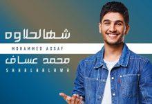 "Photo of محمد عساف يطلق أحدث أغانيه العراقية  "" شهالحلاوه  """