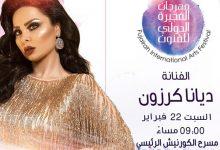 Photo of ديانا كرزون تلتقي جمهورها الخليجي والعربي  في مهرجان الفجيرة الدولي للفنون