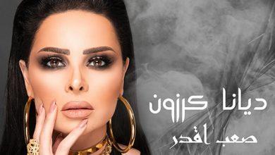 Photo of ديانا كرزون تبحر بالرومانسية العراقية في صعب اقدر