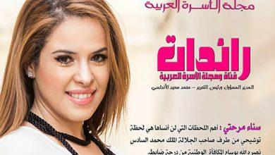 Photo of العدد الأول الورقي لمجلة رائدات