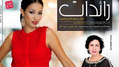Photo of العدد الخامس الورقي لمجلة رائدات