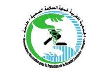 Photo of بلاغ الجمعية المغربية لحماية السلامة الصحية