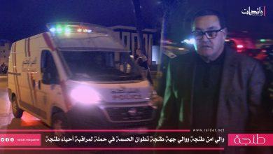 Photo of والي امن طنجة ووالي جهة طنجة تطوان الحسمة في حملة لمراقبة أحياء طنجة