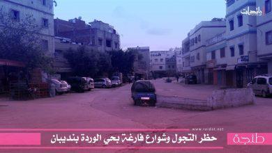 Photo of محمد المريني شيخ حي الوردة 2 يتراس حملة اخلاء الحي قبل حظر التجول