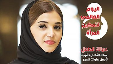 Photo of العدد السابع الورقي لمجلة رائدات