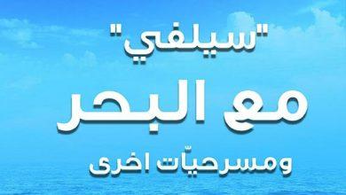 """Photo of مجموعة سناء الشعلان المسرحية: سيلفي مع البحر، سقوط الجدار الرابع"""""""