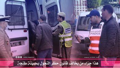 Photo of هذا جزاء من يخالف قانون حظر التجول بمدينة طنجة