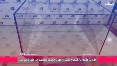 Photo of مقاولة طنجاوية تتطوع بانشاء اجهزة للأطباء تحميهم من كورنا فيروس