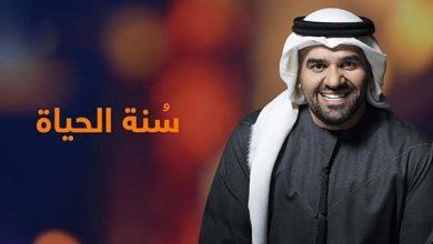 """Photo of حسين الجسمي ينثر روح الأمل والتفاؤل بصوته في """"سُنّة الحياة"""""""