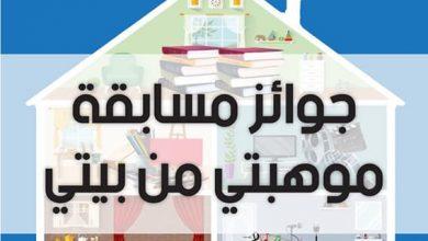 "Photo of وزارة الثقافة تعلن أسماء الفائزين بمسابقة ""موهبتي –من-بيتي"" للأسبوع الأول"