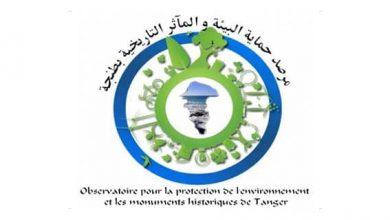 صورة بلاغ مرصد حماية البيئة و المآثر التاريخية بطنجة