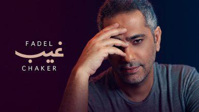 "Photo of فضل شاكر يعود بأحدث أعماله الغنائية "" غيب "" إلى صدارة الأعمال الفنية"