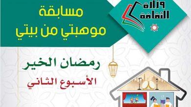 Photo of إعلان أسماء الفائزين بمسابقة موهبتي من بيتي في أسبوعها الخامس
