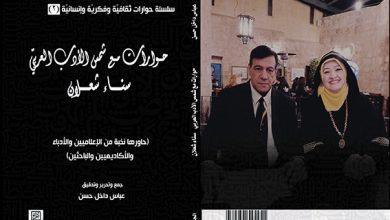 """Photo of """"التنّور"""" الثّقافيّ يصدر """"حوارات مع شمس الأدب العربيّ سناء شعلان"""""""