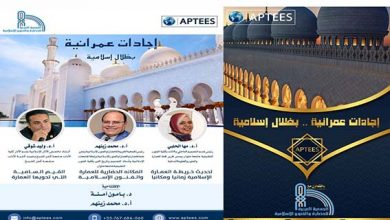 Photo of إجادات عمرانية بظلال إسلامية  عنوانإعلان للمشروع العلمي الجديد لمؤسسة آبتيسAPTEESبفرنسا