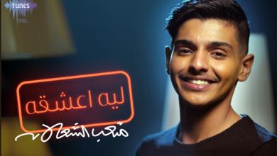 """صورة ليه أعشقه أولى إعمال الفنان السعودي """" متعب الشعلان """""""
