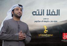 """Photo of صوت الإمارات يحلق في علياء الشعر حاملاً أغنية """"الغلا انته"""""""