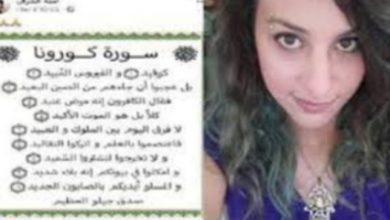 "Photo of بسبب ""سورة كورونا"" 6 أشهر سجنا لمدونة تونسية بتهمة ""الإساءة للقرآن"""
