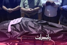 Photo of جنازة رجاء الجداوي وانهيار ابنتها خلال جنازتها