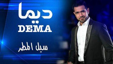 صورة ديما… جديد الفنان الإماراتي سيل المطر باللهجة المغربية