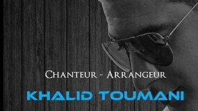 """صورة الفنان خالد التوماني يصدر عمل فني جديد بعنوان """"علاش جايا عندي"""""""