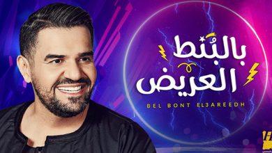 صورة حسين الجسمي: بالبُنط العريض ..غالي واقرب م الوريد