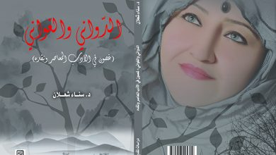 "Photo of صدور كتاب ""الدّواني والغواني"" لسناء الشعلان"
