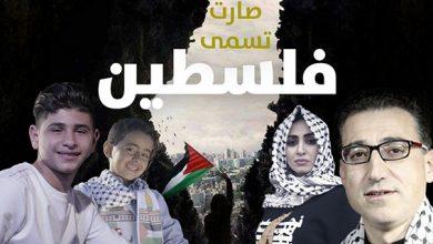 """صورة حفل فني مشترك تحت عنوان """"صارت تسمى فلسطين """" !"""