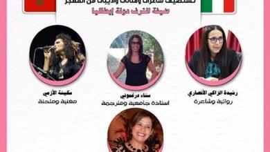 Photo of منظمة المرأة الاستقلالية تنسيقية مغربيات العالم تنظم جلسة إبداعية