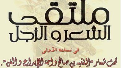 صورة مشاركات وازنة في ملتقى الشعر والزجل العربي بالفقيه بن صالح