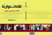 "Photo of صدور كتاب ""لقاءات حواريّة"" لسناء الشعلان"
