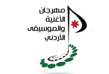 Photo of انطلاق مهرجان الأغنية والموسيقى الأردني من دون جمهور
