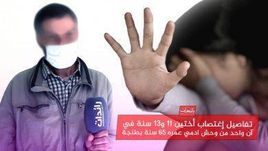 صورة تفاصيل اعتداء على أختين 8 و 12 سنة في آن واحد من وحش ادمي عمره 65 سنة بطنجة