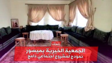 Photo of الجمعية الخيرية بميسور نمودج لمشروع اجتماعي دامج