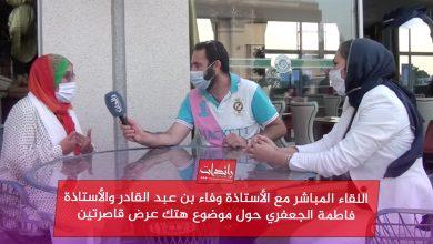 صورة اللقاء المباشر مع الأستاذة وفاء بن عبد القادر والأستاذة فاطمة الجعفري حول موضوع هتك عرض قاصرتين