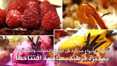 Photo of اشكال وأنواع جديدة من الخبز والحلويات والمملحات بمخبزة قرطبة بمناسبة افتتاحها