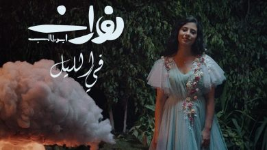"Photo of نوران أبو طالب تطلق أول كليباتها ""في الليل"""
