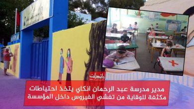 Photo of مدير مدرسة عبد الرحمان انكاي يتخذ احتياطات مكثفة للوقاية من تفشي الفيروس داخل المؤسسة