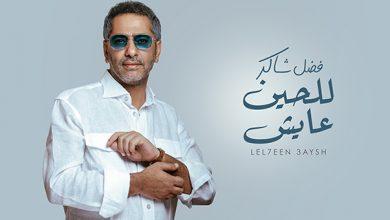 صورة الفنان فضل شاكر يطلق للحين عايش