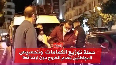 صورة حملة توزيع الكمامات وتحسيس المواطنين بعدم الخروج دون ارتدائها